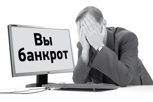 банкротство ип закон