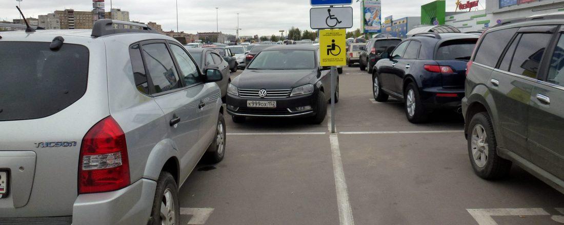 Парковка на месте инвалида штраф