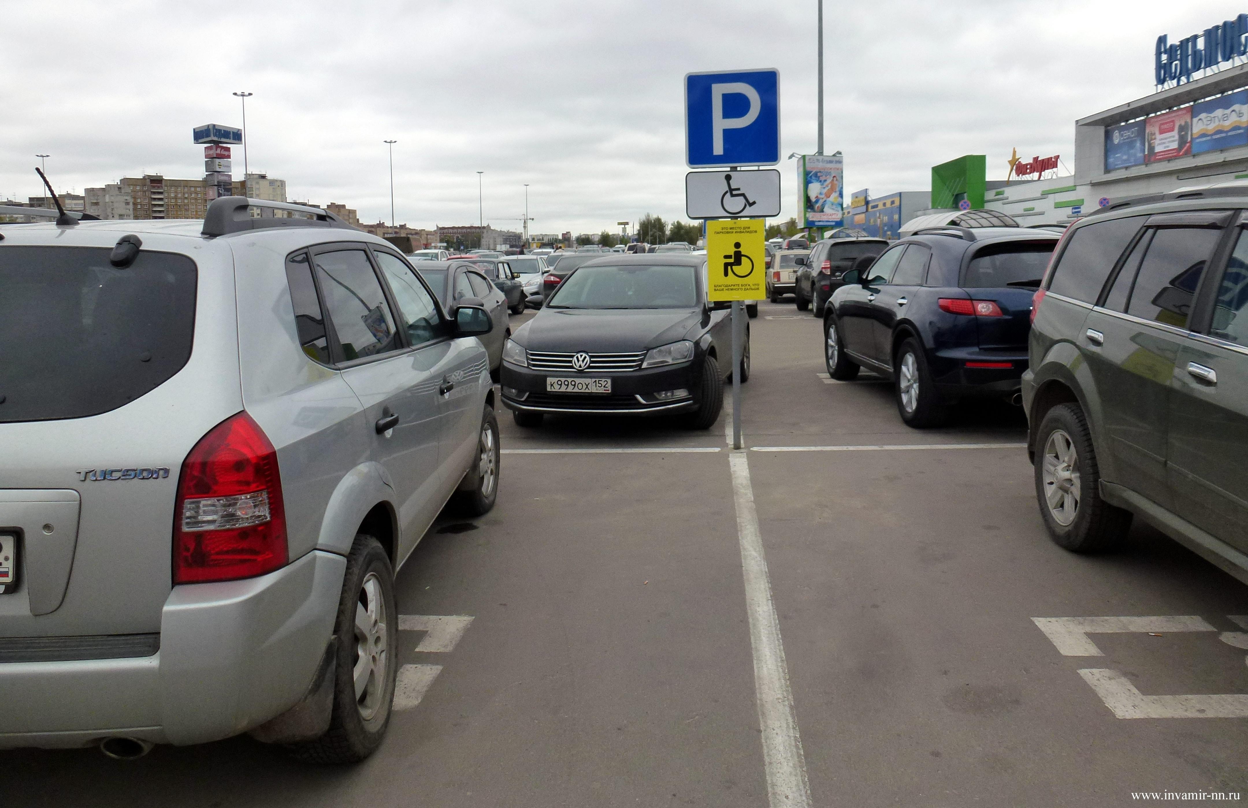 Парковка на месте инвалида штраф в москве
