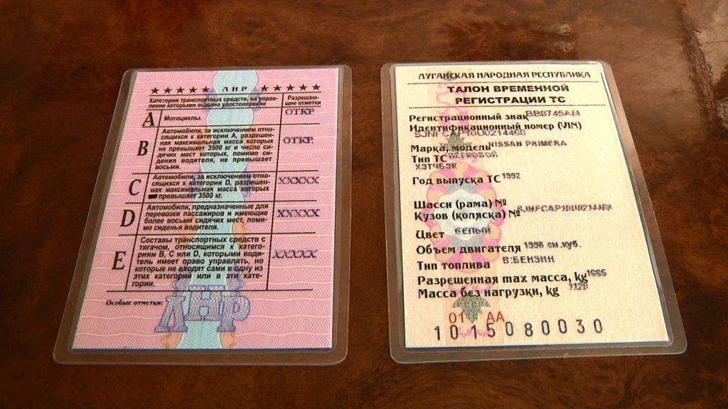 Восстановление свидетельства о регистрации ТС