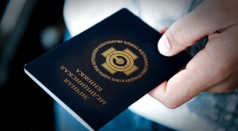 Анализ на сифилис для медицинской книжки как принять иностранного гражданина на работу по патенту