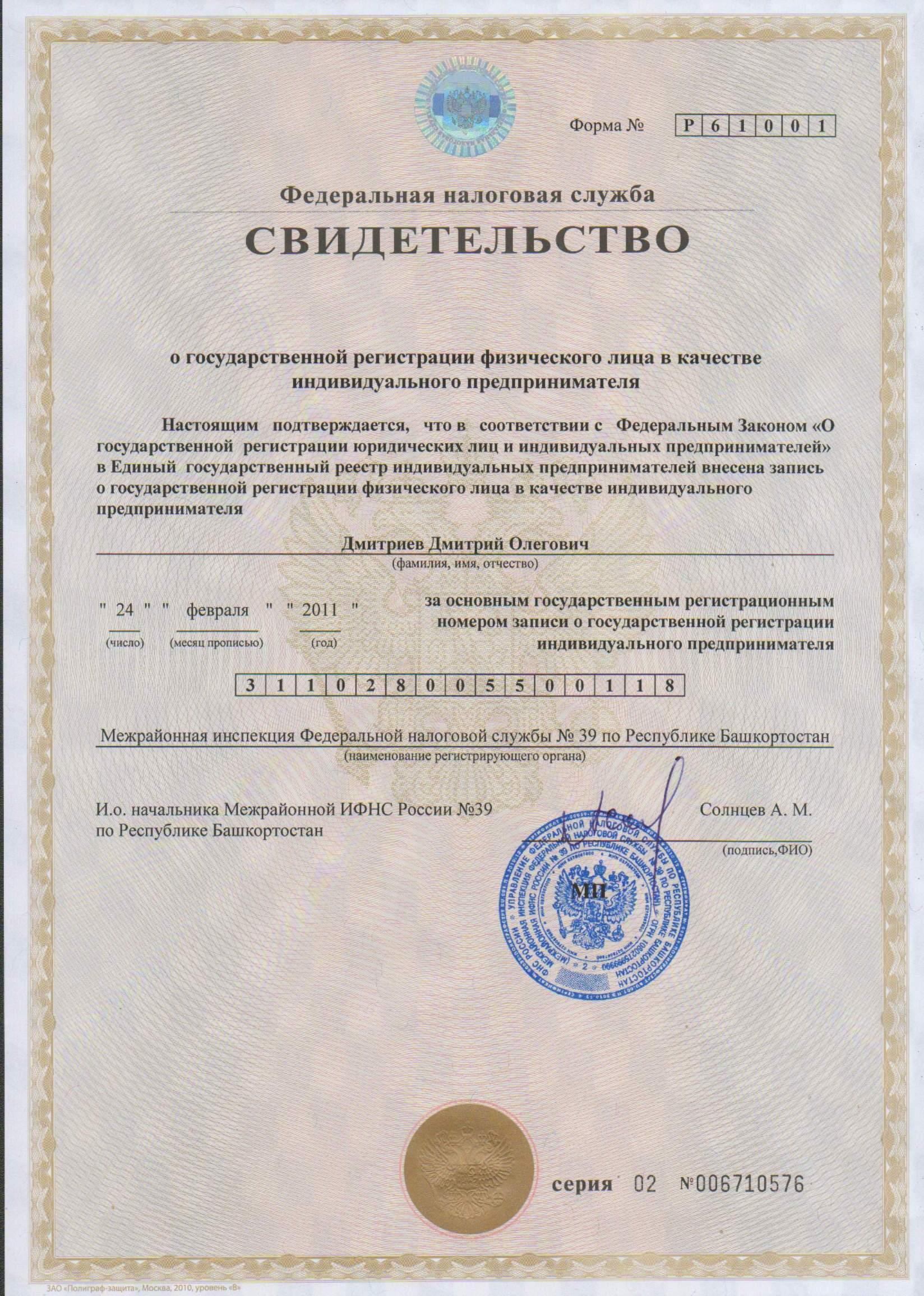 Номер свидетельства о регистрации ип где узнать пошлина за регистрацию ооо nalog ru