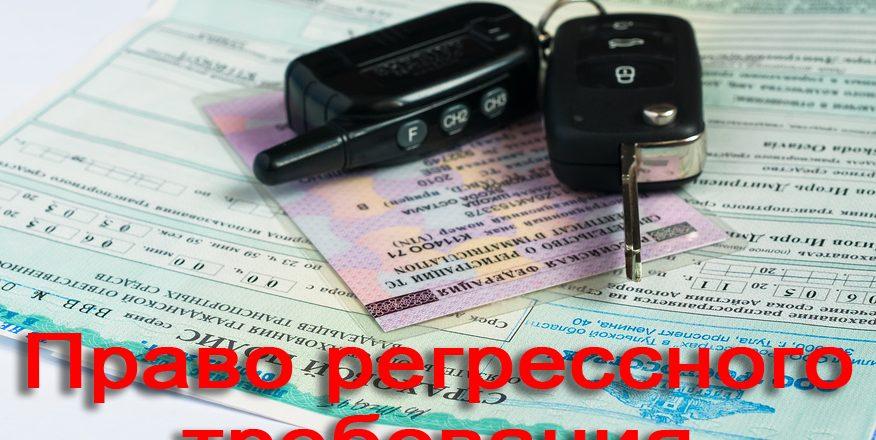 Право регрессного требования страховщика к лицу причинившему вред 2020