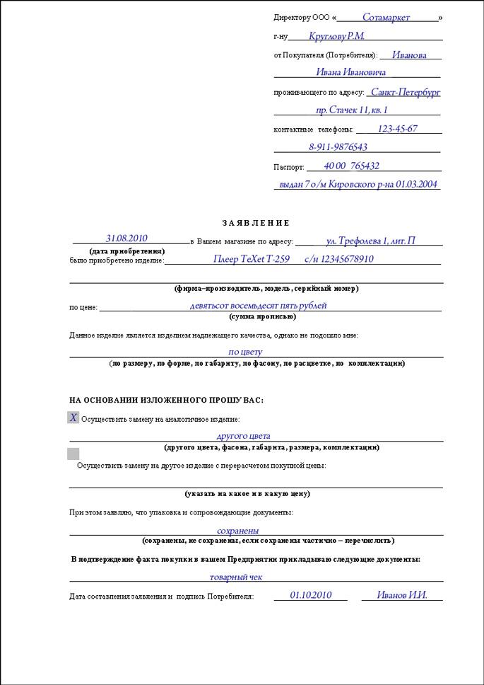 Образец по ст 125 упк на прекращение уголовного преследования