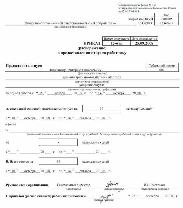 Образец приказа об увольнении сотрудника 2018
