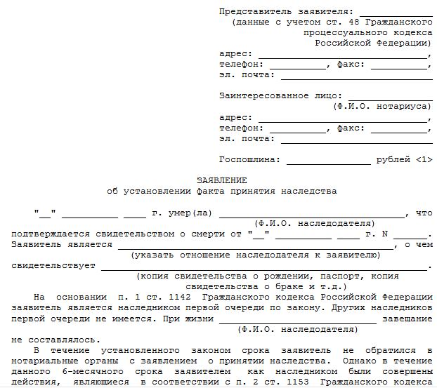 Ленинский суд саранск госпошлина искового зоявления о вступлении в наследство