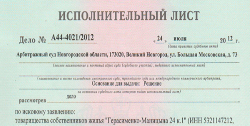 На основании исполнительного документа исполнительного листа банк отдал долг коллекторам