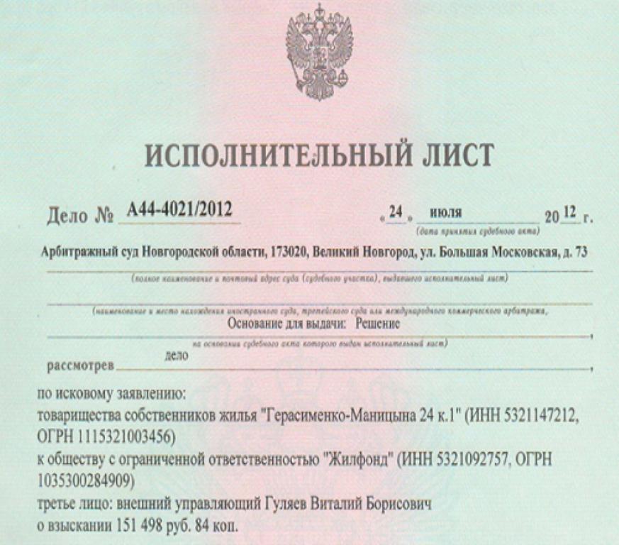 Мировой суд исполнительный лист решение суда о взыскании задолженности по алиментам