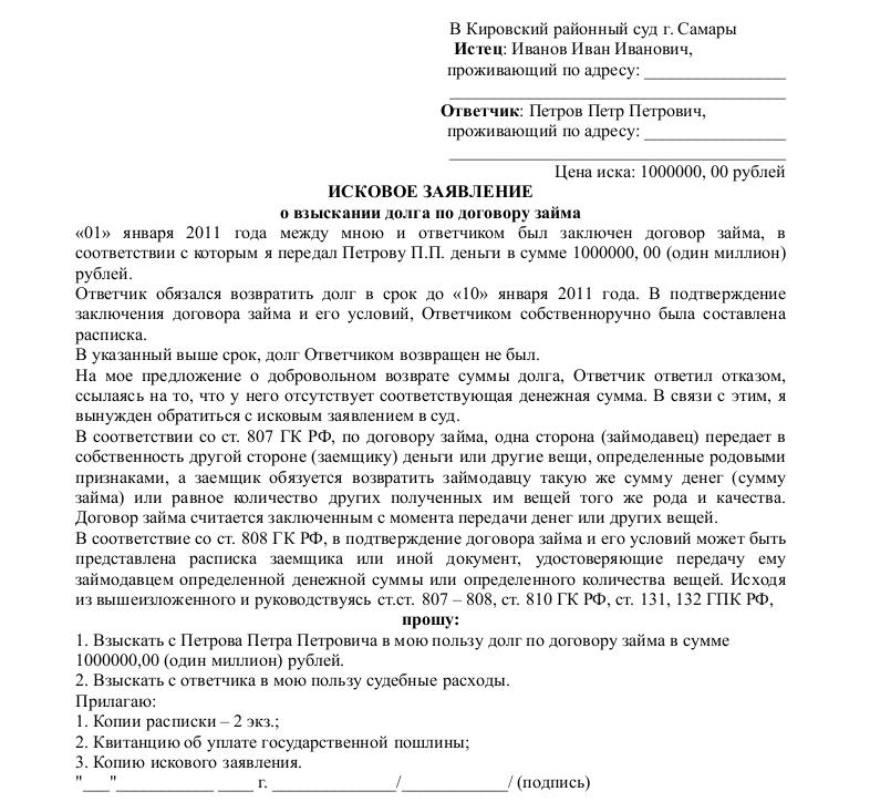 Заявление о взыскании задолженности без договора мтс банк подавал в суд