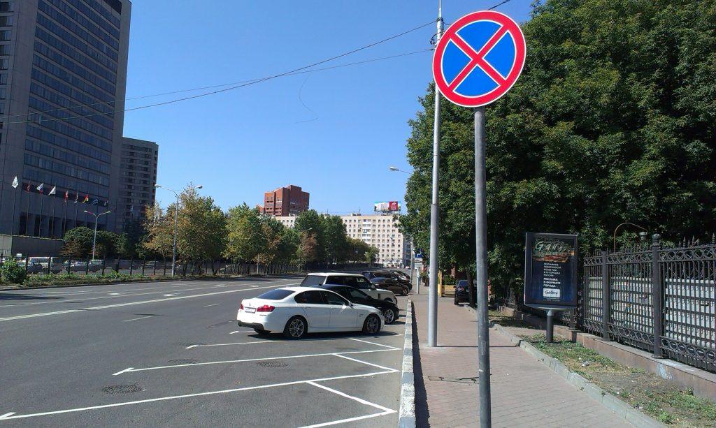 можно ли останавливаться под знаком парковка