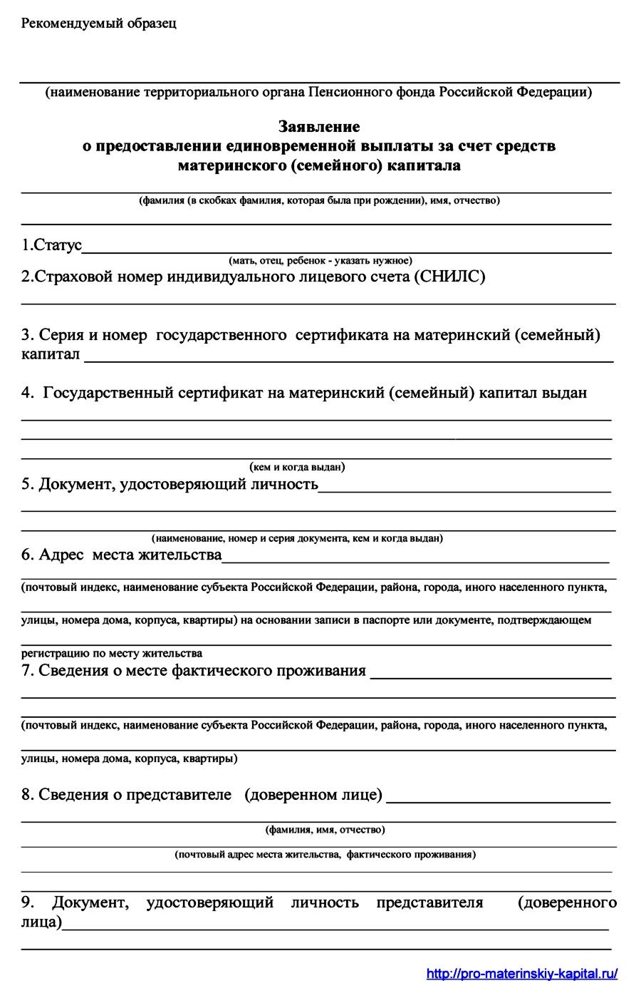 Форма заявления на получение жилищного сертификата сертификация цифровых тахографов