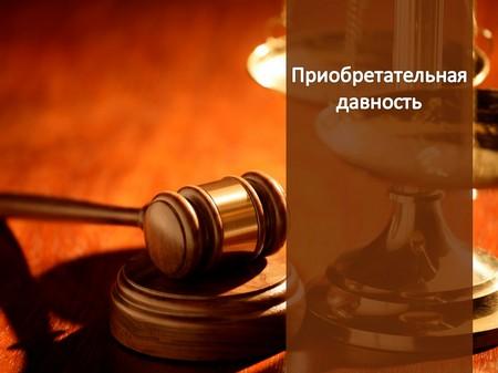 Судебная практика по земельным спорам связанным с приобретательной давностью Кто это